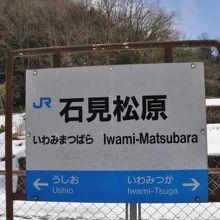 石見松原駅