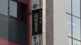 のど黒屋  浜松町店