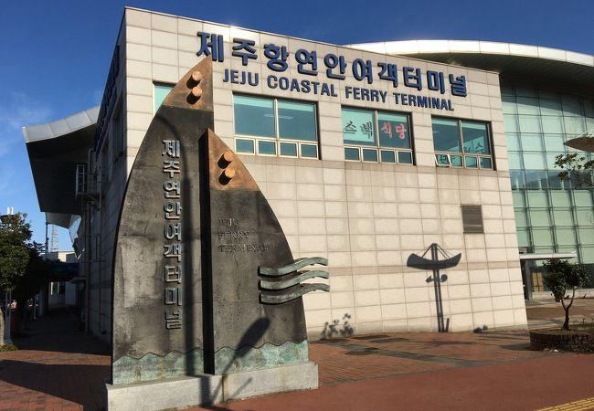済州港沿岸旅客ターミナル