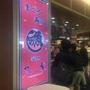出発ゲート内の寿司屋