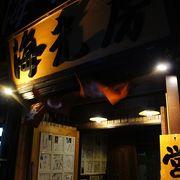 函館駅近の新鮮海鮮満喫の店、海光房。