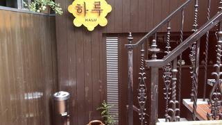 韓国旬菜ハル
