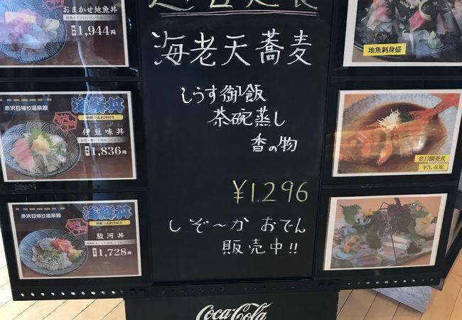 赤沢日帰り温泉館レストラン