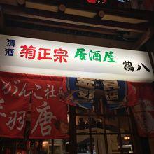 居酒屋 鶴八 新幹線駅前店