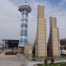 モニュメントと展望タワー