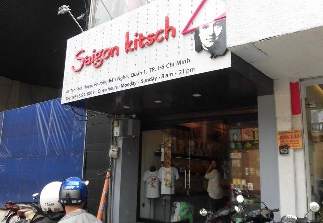 サイゴン キッチュ