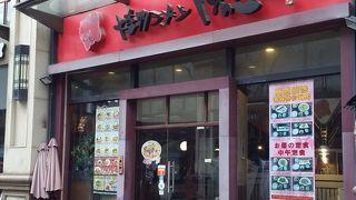博多ラーメンげんこつ (上海本店)