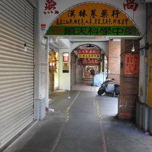 閉まってるお店が多い春節の迪化街
