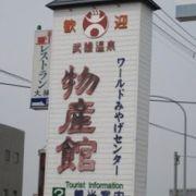武雄温泉物産館