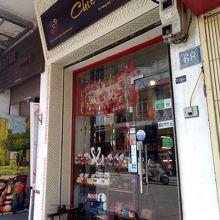 チエ ハンドメイドショップ (ハンガイ通り1号店)