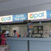 右側の窓口でOpalカードが買えます