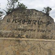 宮古島の中心部から一番近い