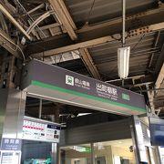 叡電と京阪の乗り換え