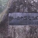 八ヶ岳自然文化園