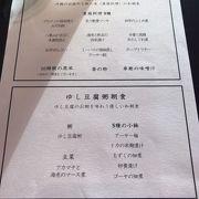 琉球ヌーヴェル 地元食材をふんだんに使ったフレンチコース