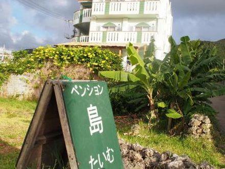 石垣の宿 ペンション島たいむ <石垣島> 写真