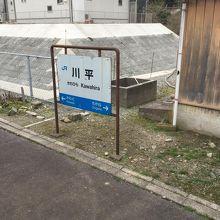 バス転換にあたり駅前の景色が変わってしまいました。