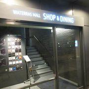 飲食店はそれほど多くはないですね。