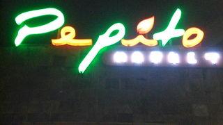 ペピート ( トゥバン店)