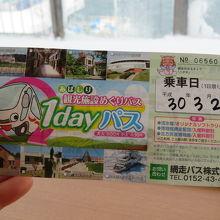 網走市内の観光地周遊バスチケット800円。駅で買えます。