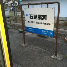 石見簗瀬駅