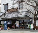 増田屋本店