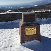 那須岳を車で登って行くと、中腹にある展望台です。
