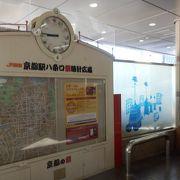 混雑する京都駅の待ち合わせに最適の場所