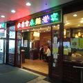 写真:麥ガン記雲呑麺世家 (山頂店)