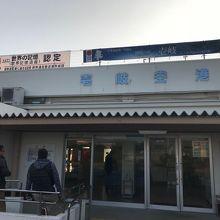 壱岐空港入り口です
