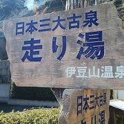 日本三大古泉の一つです。