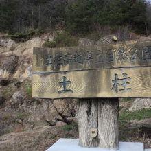 土柱の看板