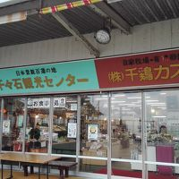 千々石観光センター 千鶏カステラ本舗