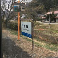 駅はカーブの途中にあるようです。