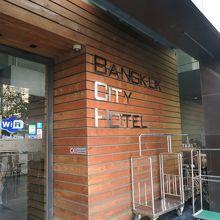 バンコク シティ ホテル