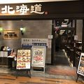 写真:北の味紀行と地酒 北海道 辻堂駅前店