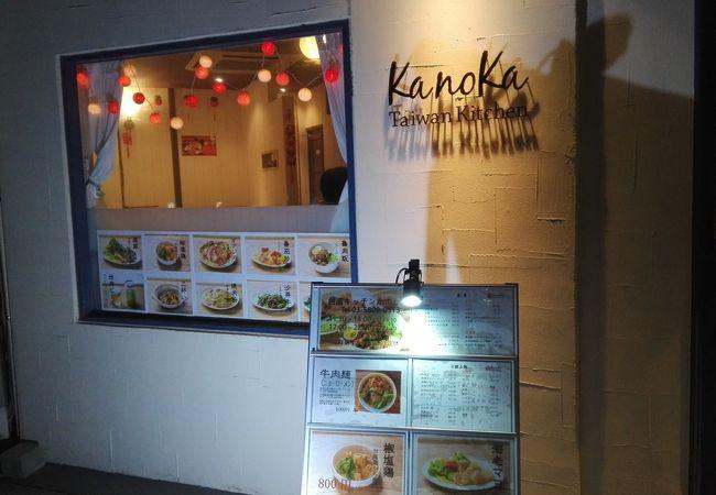 台湾キッチン かのか