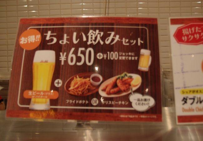 ピザーラ エクスプレス 大阪空港店