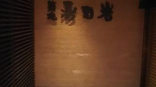 築地 寿司岩 築地支店