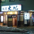 写真:麺屋 大心