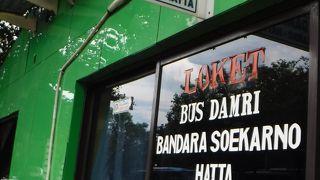 空港からジャカルタ中心部までたった¥400くらい(40000ルピア)行き先直通バス