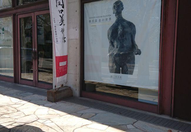 建築家・関口雄三氏の美術館