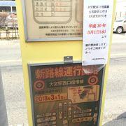 鉄道博物館駅前に、けんちゃんバスと言うコミュニティーバスが運行開始しました。