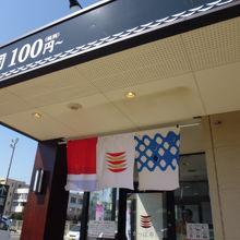 かっぱ寿司 三浦店
