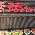 写真:橋頭 私家菜