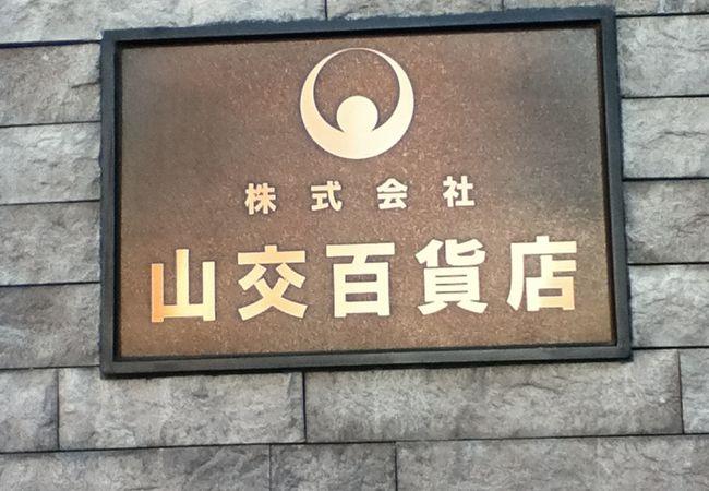 山交百貨店