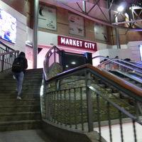 マーケットシティ