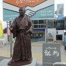 【休館中】高知県立坂本龍馬記念館