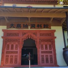 大島紬美術館