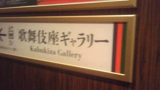 歌舞伎の歴史